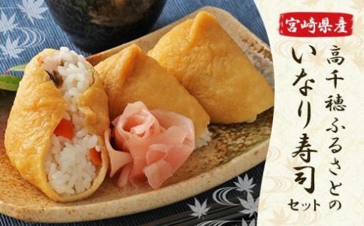 ご自宅で簡単に高千穂の味!いなり寿司キット