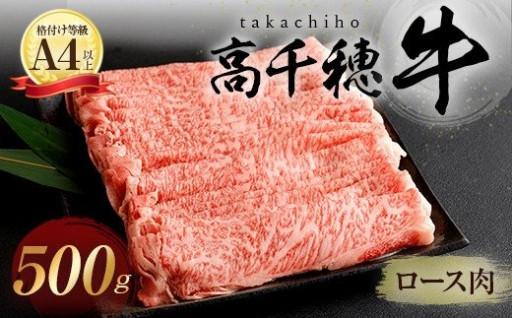 神秘の味覚「高千穂牛」 しゃぶしゃぶ・すき焼き用