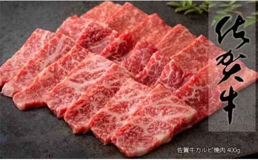 【1カ月限定!】佐賀牛モモ焼肉用400g !
