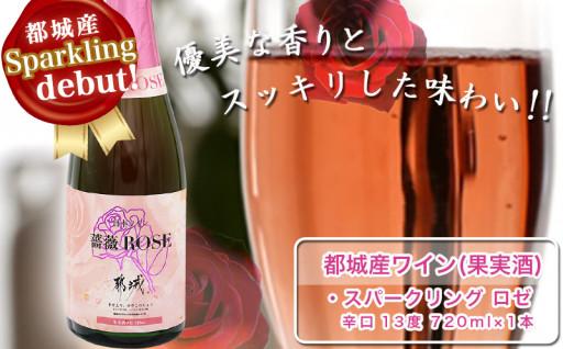 【都城市より】スパークリングワイン登場♪♪