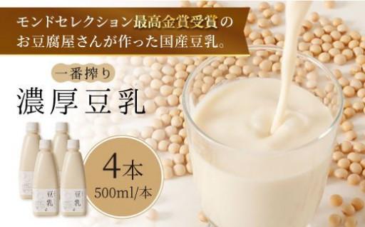 【濃厚一番搾り】国産豆乳500ml×4本セット