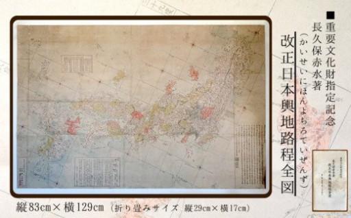 改正日本輿地路程全図(第二版)原寸大レプリカ