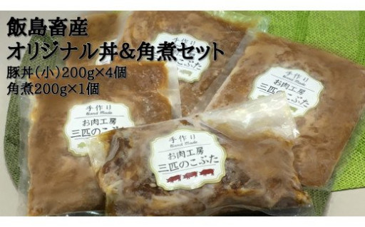 飯島畜産オリジナル丼&角煮セット