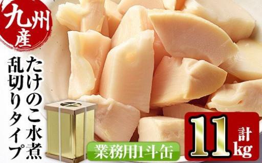 <業務用>九州産たけのこ水煮乱切1斗缶11kg入