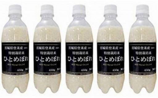 『ひとめぼれ無洗米』ようきな米(ペットボトル入)