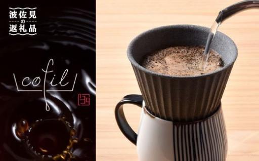 【波佐見焼】コーヒータイムもペーパーレスの時代!