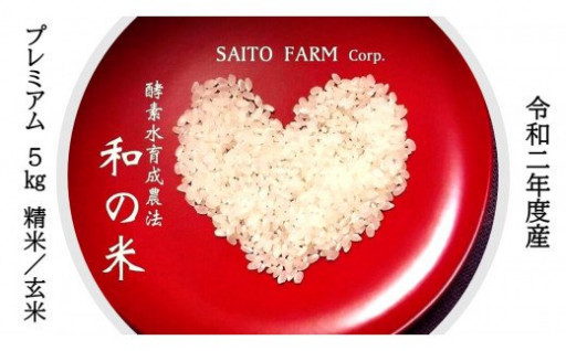 プレミアムなお米。和の米「酵素米」
