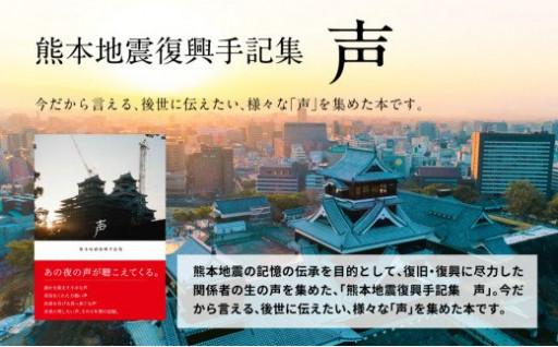 「熊本地震復興手記集 声」