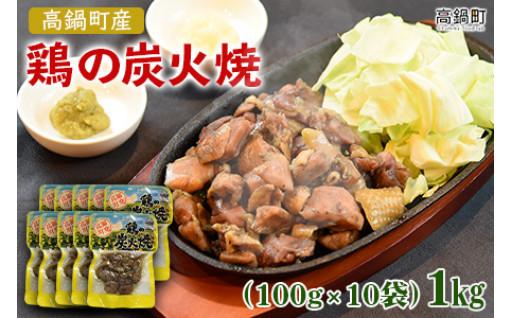 <高鍋町産 鶏の炭火焼  100g×10袋>