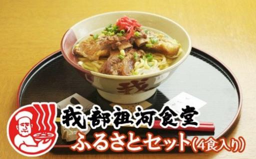 【ソーキそば 我部祖河食堂】ふるさとセット 4食