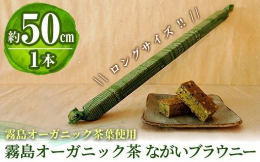 霧島オーガニック茶ながいブラウニー(約50cm)