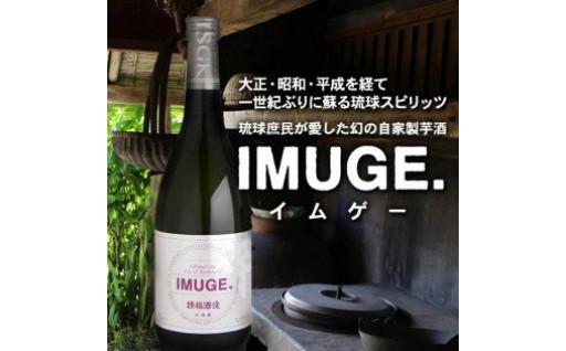 琉球庶民が愛した幻の自家製酒IMUGE.