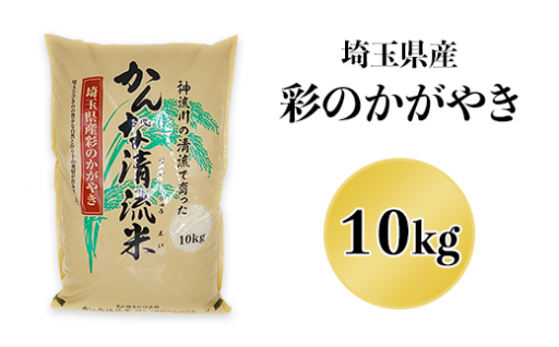 埼玉県産「彩のかがやき」10kg