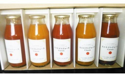 【プレミアム】カラフルなトマトを楽しめるジュース