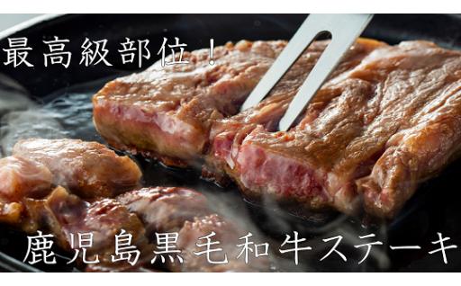 【最高級部位】鹿児島黒毛和牛ステーキ