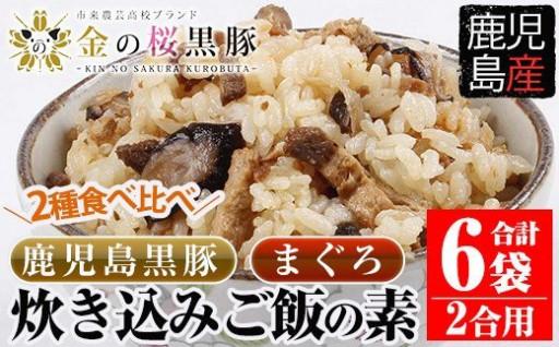 金の桜黒豚・まぐろ炊き込みご飯の素2合用・各3袋