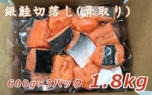 骨を取り除いた調理し易い銀鮭を1.8kgお届け!