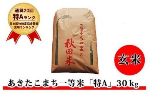【一等米】玄米令和2年産あきたこまち順次発送中!