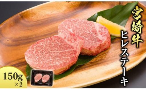 やっぱりお肉!宮崎牛ヒレステーキ(150g×2)