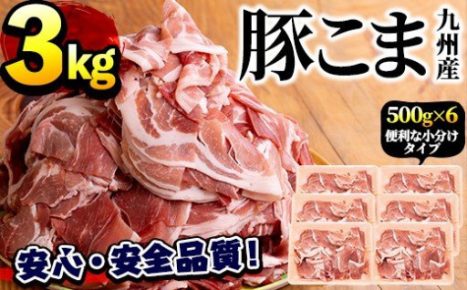 阿久根で大人気!豚肉こま切れ3kgセット