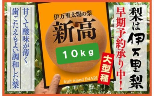 【佐賀県伊万里市】伊万里梨の先行予約受付中!