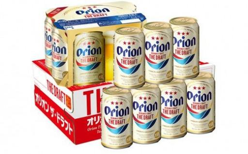 オリオン ザ・ドラフト<350ml缶・24本>