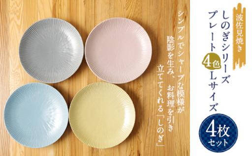 【波佐見焼】和モダンな大皿がお料理を引き立てます