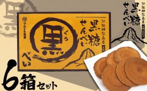 伊江島産手作り黒糖使用!黒糖せんべい 6箱セット