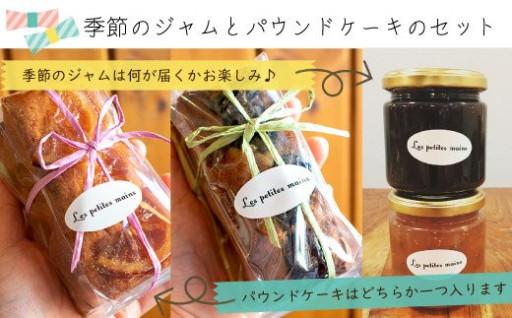 N-5 季節のジャムとパウンドケーキのセット