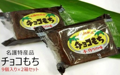 チョコもち(9個×2箱)【名護の特産品】