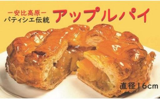 【八幡平市】安比高原パティシエ伝統 アップルパイ