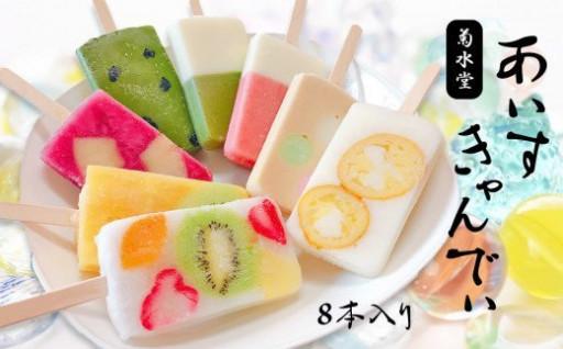 「菊水堂」のあいすきゃんでぃ(8種)