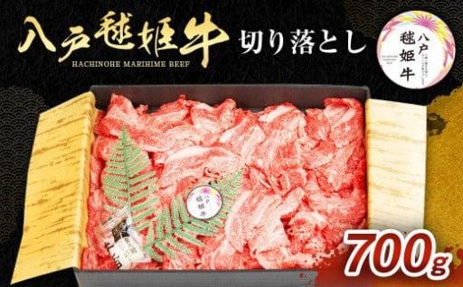 八戸 毬姫牛 切り落とし 700g 牛肉 国産