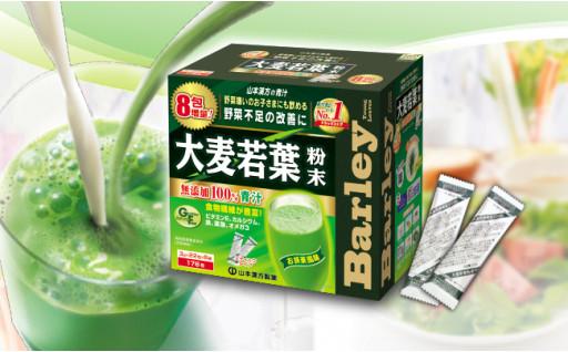 山本漢方◇大麦若葉100%青汁◇176スティック