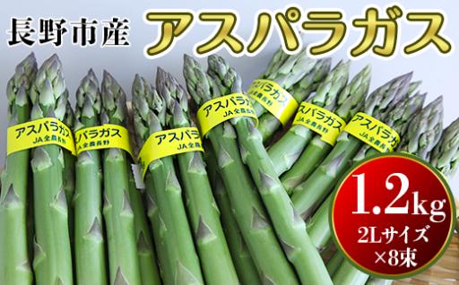 【新規PR品】2Lサイズ アスパラガス受付開始!