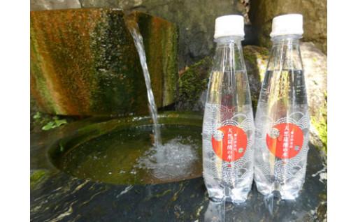 日本でもめずらしい自然に湧き出るプレミアム炭酸水