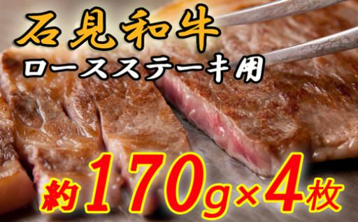 【うなる旨さ】石見和牛 ロースステーキ用