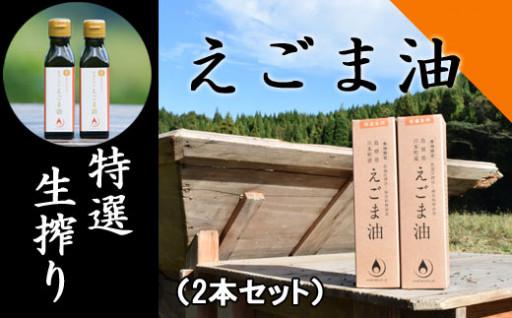 【純川本町産】特選生搾り えごま油 2本セット