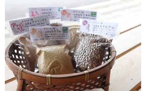 【山梨県産】雑穀5種セット(150g×5パック)