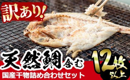 期間限定訳あり!鯛の干物と旬の魚の国産干物セット