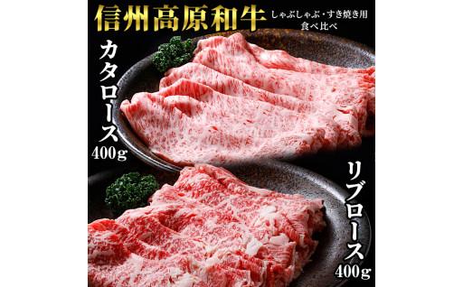 新商品!しゃぶしゃぶ・すき焼き用 食べ比べセット