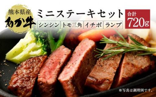 熊本あか牛の中でも柔らかい部分のステーキセット