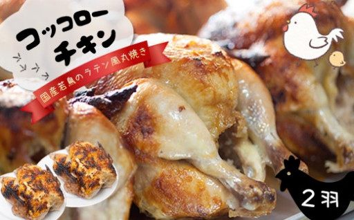 コッコローチキン  若鶏のラテン風丸焼き 2羽