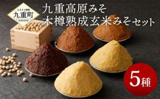 九重高原みそ・木樽熟成玄米みそ セット 5種類