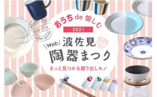 波佐見web陶器まつり2021、開催!!!
