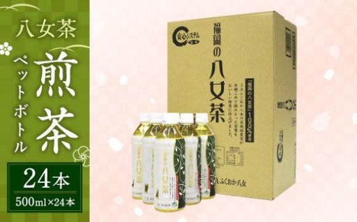 八女茶 煎茶 ペットボトル 500ml×24本