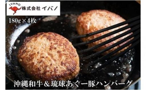 沖縄和牛&琉球あぐー豚ハンバーグ