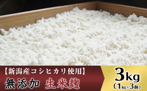新潟産コシヒカリ使用♪無添加手作り生米麹3kg!