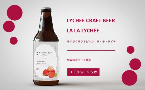 ライチ香るクラフトビールはいかがですか?