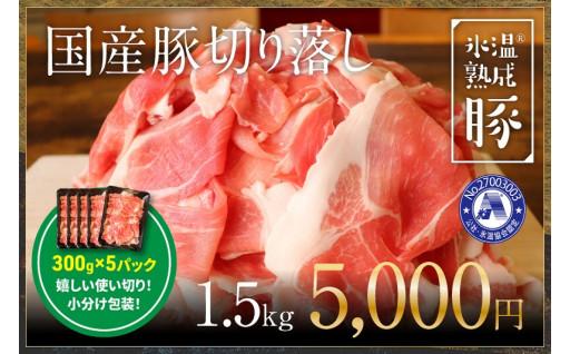 他にない「300gx5パック」国産豚1.5kg